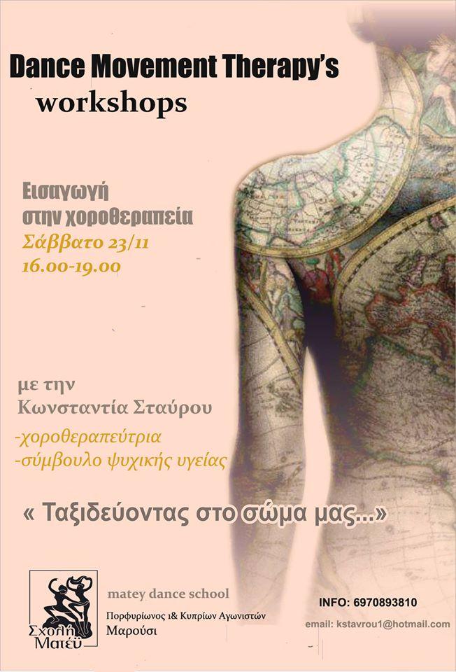 Εισαγωγή στη Χοροθεραπεία με την Κωνσταντία Σταύρου